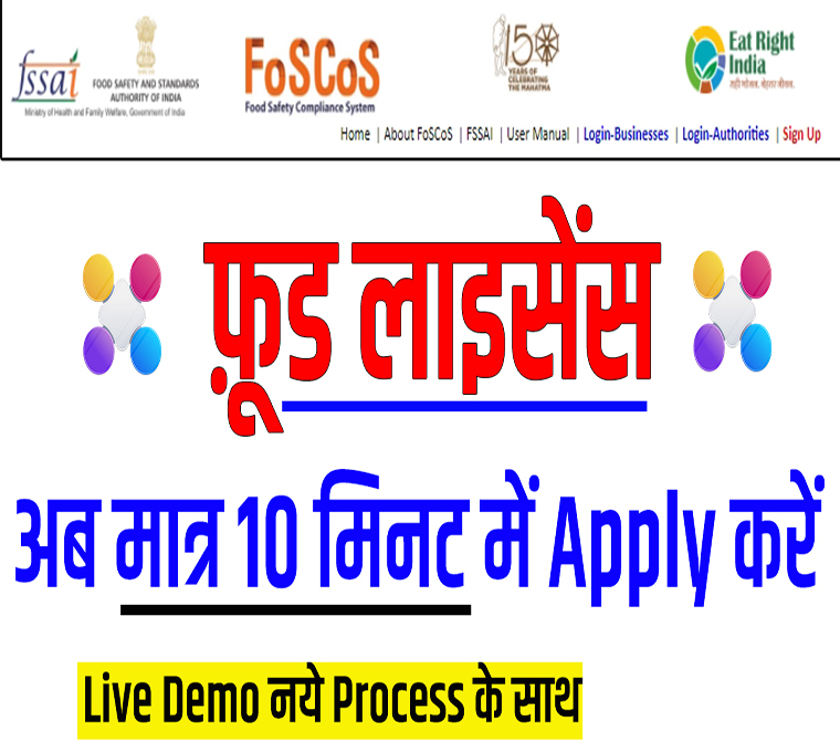 fssai License कैसे ले | fssai Registration online 2021