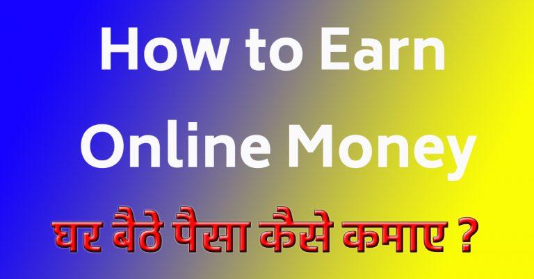 How to earn online money | घर बैठे ऑनलाइन पैसा कैसे कमाए